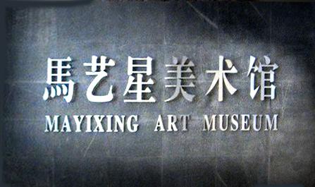 欢迎进入中国最大的博物馆、艺术馆、美术馆群《马艺星美术馆》网站。